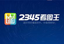 【2018-10-31】看图王 9.1.2.8380 去广告优化版