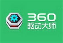 【2020-01-09】360驱动大师 2.0.0.1490 优化版(安装版 + 单文件版 + 网卡版)
