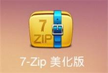 【2020-02-07】7-Zip 19.00 稳定版 + 20.00 alpha版|美化版|32&64位整合版