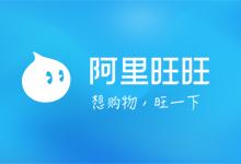 【2019-10-20】阿里旺旺2019(9.12.10C)去广告精简版