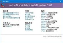 【2020-01-06】软件打包工具——NSIS 3.05 简体中文增强版 By:mefcl