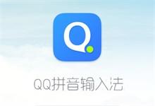 【2018-11-29】QQ拼音输入法 6.0.5022.400 去联网去升级版(支持静默安装)