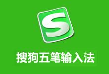 【2018-10-28】搜狗五笔输入法 3.1.0.1751 去广告去升级版