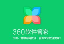 【2019-04-14】360软件管家 7.5.0.1410 独立版(安装版 + 单文件版)