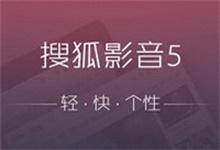 【2020-01-21】搜狐影音 6.2.6.1 去广告精简版