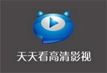 【2018-10-02】安卓天天看高清影视 v3.1.7 去广告清爽版 By:zhou45