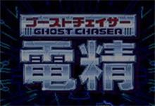 【2018-07-13】经典街机游戏——电神魔鬼(又名:电精)1代