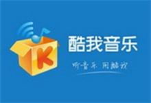 【2019-11-24】安卓酷我音乐 9.2.5.2 去广告去升级SVIP破解版 By:耗子