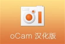 【2020-01-20】屏幕录像工具——oCam Screen Recorder 495.0 简体中文便携版