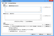【2020-02-29】好压批量字符替换 v6.0.1.10975 单文件版