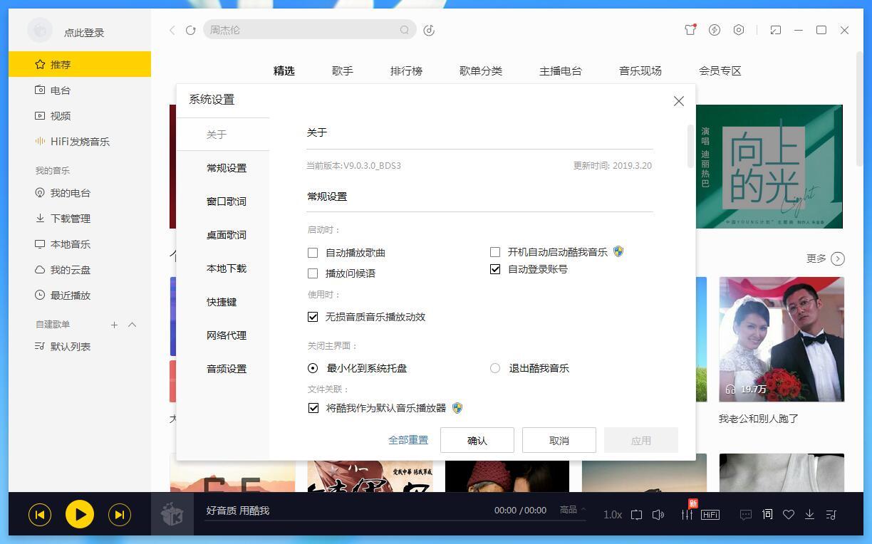 【2020-01-03】酷我音乐 9.0.6.0 web1 去广告破解付费版