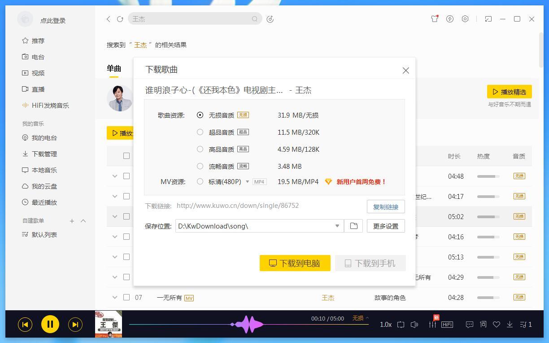 【2019-05-06】酷我音乐 9.0.3.0 BDS3 去广告破解付费版