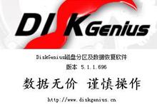 【2019-07-21】数据恢复&分区管理——DiskGenius 5.1.2.766 英文破解版(安装版 + 单文件版)