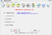 一键GHOST 2020.07.20 硬盘版(去弹窗&去推广&支持静默安装)成品 + 补丁-QiuQuan's Blog