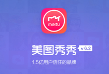 【2019-08-15】美图秀秀电脑版 6.2.0.0 去广告优化安装版