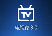 【2019-08-11】盒子应用——电视家 v3.2.8 无购物频道尊享版