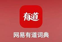 【2020-04-05】网易有道词典 v8.9.1 纯净版 By:飞扬时空