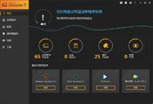 【2020-04-15】阿香婆卸载工具——Ashampoo UnInstaller 9.00.10 简体中文破解版