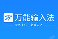 【2019-11-24】万能拼音输入法 1.0.1.11030 去广告去升级版