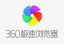 【2020-09-29】360极速浏览器 12.0.1550.0 正式版|优化版-QiuQuan's Blog