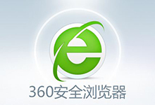 360安全浏览器 12.2.1632.0 正式版 + 12.3.1280.0 测试版|优化版-QiuQuan's Blog