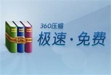 360压缩 4.0.0.1240 去广告精简版(支持压缩包内连续看图)-QiuQuan's Blog