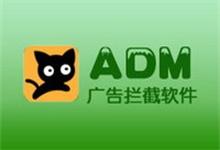 阿呆喵广告拦截 3.6.6.226(广告净化器规则 + 网赚网盘规则)-QiuQuan's Blog