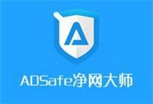 净网大师 5.4.521.1800 优化版 V2(完美过滤爱奇艺缓冲广告)-QiuQuan's Blog