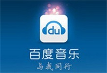千千音乐(原百度音乐) 11.1.6.0 去广告优化版-QiuQuan's Blog