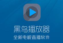 全新在线电视直播软件——黑鸟播放器 v1.8.9 安装版 + 单文件版-QiuQuan's Blog