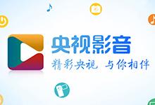 Cbox央视影音 4.6.7.2 去广告精简版-QiuQuan's Blog