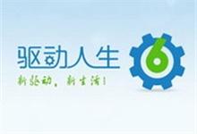 驱动人生 7.2.4.16 + 8.2.9.66 去广告版(安装版 + 单文件版 + 网卡版)-QiuQuan's Blog