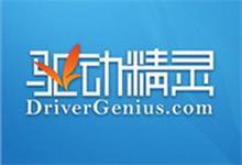 驱动精灵 9.61.3708.3054 去广告精简版(安装版 + 单文件版 + 网卡版)-QiuQuan's Blog