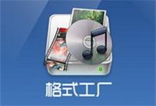 格式工厂 5.8.1 去广告精简版(纯64位)(安装版 + 单文件版)-QiuQuan's Blog