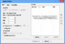 好压批量文件改名 v6.1.0.11022 单文件版-QiuQuan's Blog