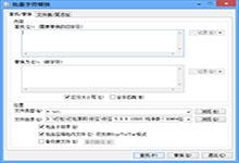好压批量字符替换 v6.1.0.11022 单文件版-QiuQuan's Blog