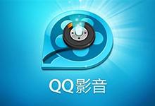 QQ影音 3.9.936 经典版 + 4.6.3.1104 优化精简版-QiuQuan's Blog
