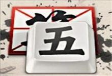 极品五笔输入法 8.6 版+ 2020 版 | 去除2345推广 | 支持静默安装-QiuQuan's Blog