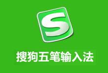 搜狗五笔输入法 4.2.0.2108 去广告去升级版-QiuQuan's Blog