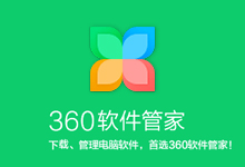 360软件管家 7.5.0.1690 独立版安装版(支持组件下载)-QiuQuan's Blog
