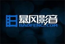 暴风影音16-9.4.1029.1111 纯本地版 + 5.81.0202.1111 去广告精简版(本地版)(单开版 + 多开版)-QiuQuan's Blog