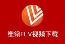 维棠FLV视频下载 3.0.1.0 去广告版-QiuQuan's Blog