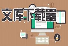 冰点文库下载器 v3.2.16(0125)去广告版(便携版 + 单文件版)-QiuQuan's Blog