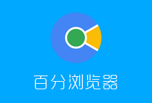 百分浏览器 Cent Browser 4.2.10.171 Stable + 4.3.9.182 Beta(x86 + x64)-QiuQuan's Blog