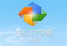 金山打字通 2.2.0.55 去广告优化版-QiuQuan's Blog