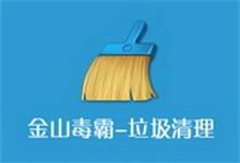 毒霸垃圾清理 2020.10.13.179 独立版(安装版 + 单文件版)-QiuQuan's Blog