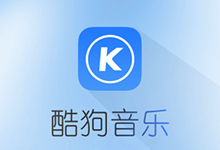 酷狗音乐 8.3.98.21597 去广告优化版 v2-QiuQuan's Blog