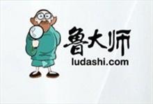 鲁大师 5.1021.1300.108 去广告版(安装版 + 单文件版 + 绿化版)-QiuQuan's Blog