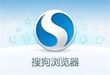 搜狗高速浏览器 10.0.0.33218 正式版 + 10.0.2.33220 尝鲜版 + 11.0.0.33182 11周年专享版-QiuQuan's Blog