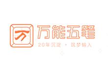 万能五笔输入法 10.1.1.10330 去广告去升级版-QiuQuan's Blog